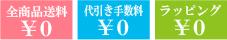 全商品送料¥0 代引き手数料¥0 ラッピング¥0